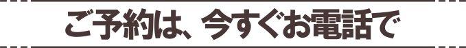 町田で整体を受けるなら【慢性的なつらい症状が良くなる】からだ回復整体町田 ご予約は今すぐお電話で
