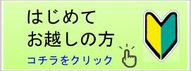 はじめてお越しの方20180119-min.png