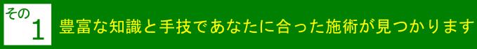 町田で整体を受けるなら【慢性的なつらい症状が良くなる】からだ回復整体町田 施術を受けるメリットその1