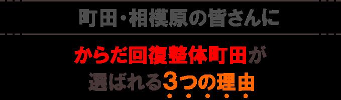 町田・相模原で選ばれる理由.png