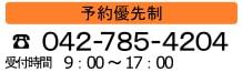 予約優先制 TEL:042-785-4204 受付時間:9:00~19:00