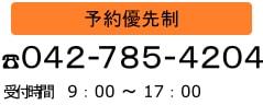 予約優先制 TEL:042-785-4204 受付時間:9:00~17:00